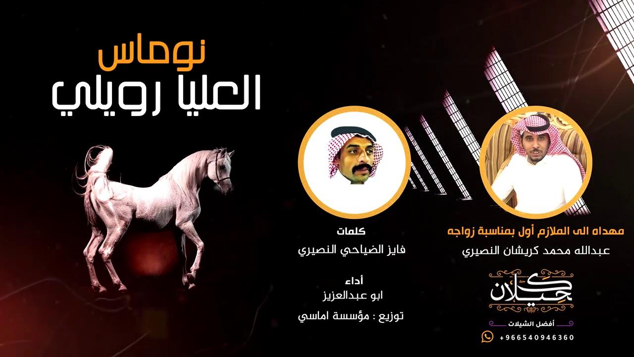 نوماس العليا رويلي | أداء ابو عبدالعزيز | (حصرياً) 2020