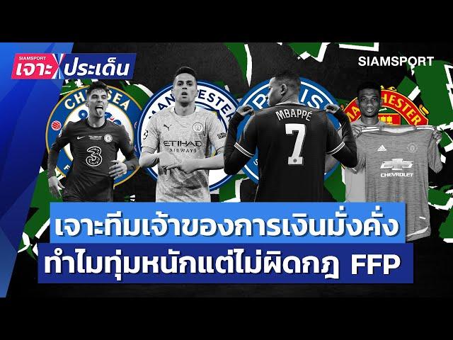 เจาะสาเหตุทีมดังทุ่มซื้อไม่อั้น! ทำไมถึงไม่ผิดกฎ FFP? | Siamsport เจาะประเด็น
