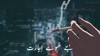 Ijazat - Falak | Aesthetics اردو