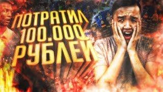 FIFA 17 - ПОТРАТИЛ 100 000 РУБЛЕЙ - ВЫПАЛО 3 TOTY + RONALDO 99