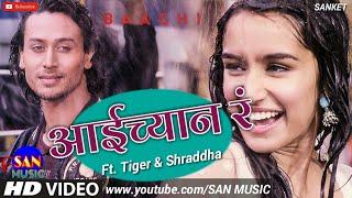 aaichaan-ra---ft-tiger-shroff-shraddha-kapoor-rampaat-sanket-khankal-san-music