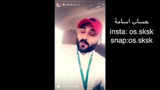 اسامة داوود يتكلم عن يزيد الراجحي 😂😂😂| شوفوا ايش يقول!!
