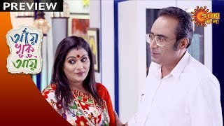 Aye Khuku Aye - Preview | 17th Nov 19 | Sun Bangla TV Serial | Bengali Serial