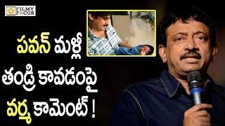 Rgv comment on pawan kalyan new born son    ram gopal varma  - filmyfocus.com