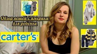 ОДЕЖДА С АМЕРИКИ ДЛЯ НОВОРОЖДЕННОГО / CARTERS / ОБЗОР ПОСЫЛКИ