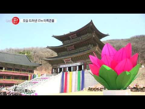"""분당에 '동양 최대 규모' 미륵보전…""""후대에 문화재 되기를"""""""