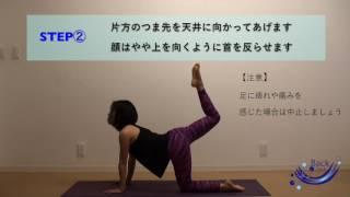 ①手や足の幅は肩幅程度に開き、四つ這いになります。 ②片側のつま先を天...