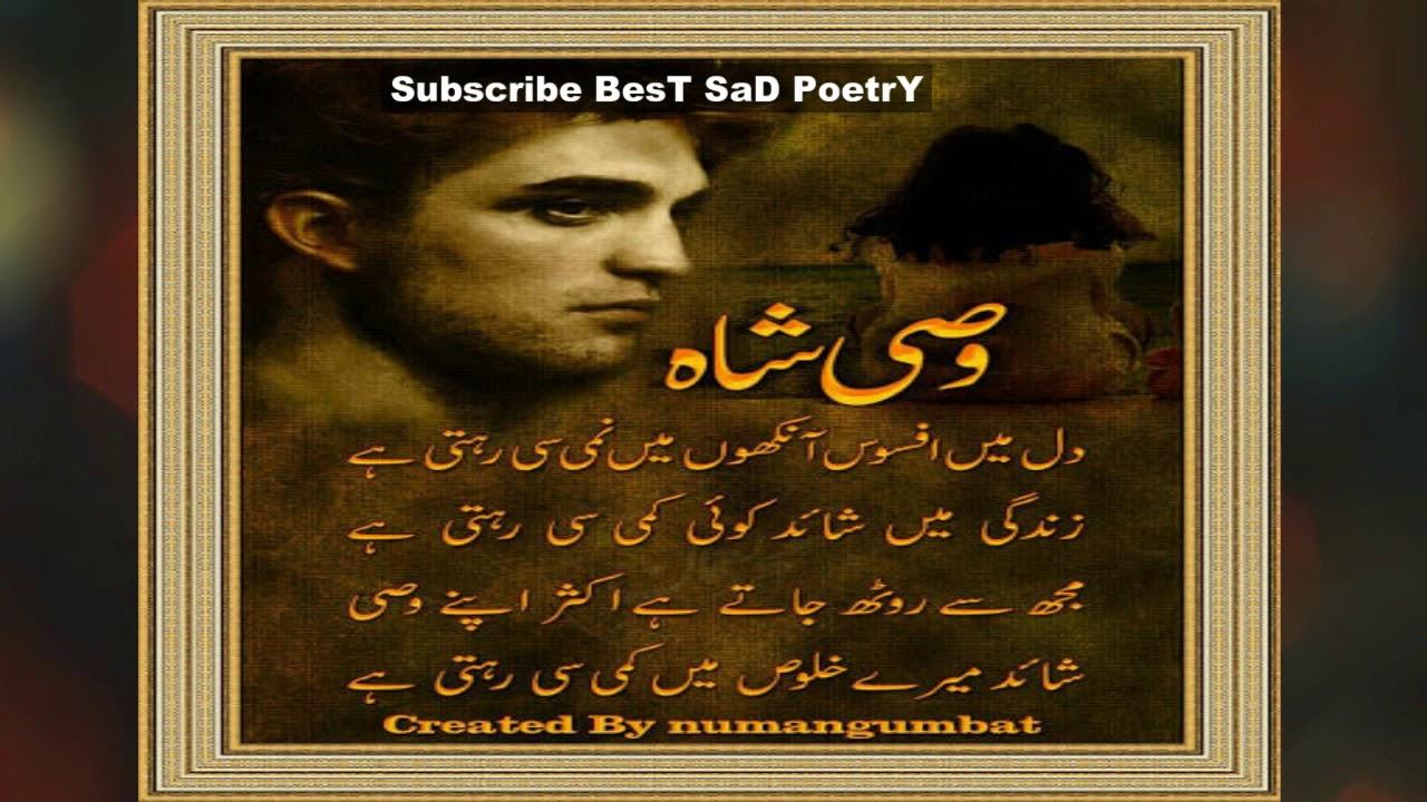 Wasi Shah Best 2line Poetry Best Sad Poetry Best Lines