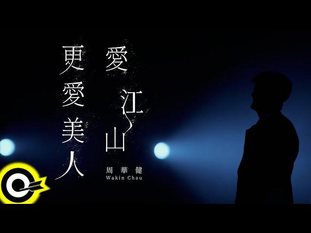 周華健 Wakin Chau【愛江山更愛美人 The Bold And The Beautiful】Official Live Video(4K)