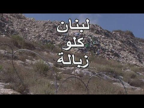 Tahkik - 21/01/2018 - لبنان كلو زبالة