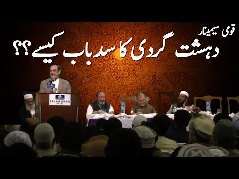 Seminar: Terrorism Islamabad Seminar