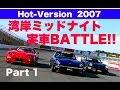 湾岸ミッドナイト 実車BATTLE!! Part 1【Best MOTORing】 の動画、YouTube動画。