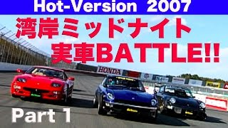 《ENG-Sub》湾岸ミッドナイト 実車BATTLE!! Part 1【Best MOTORing】