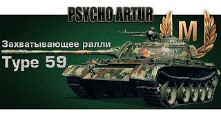 Type 59 / Захватывающее ралли