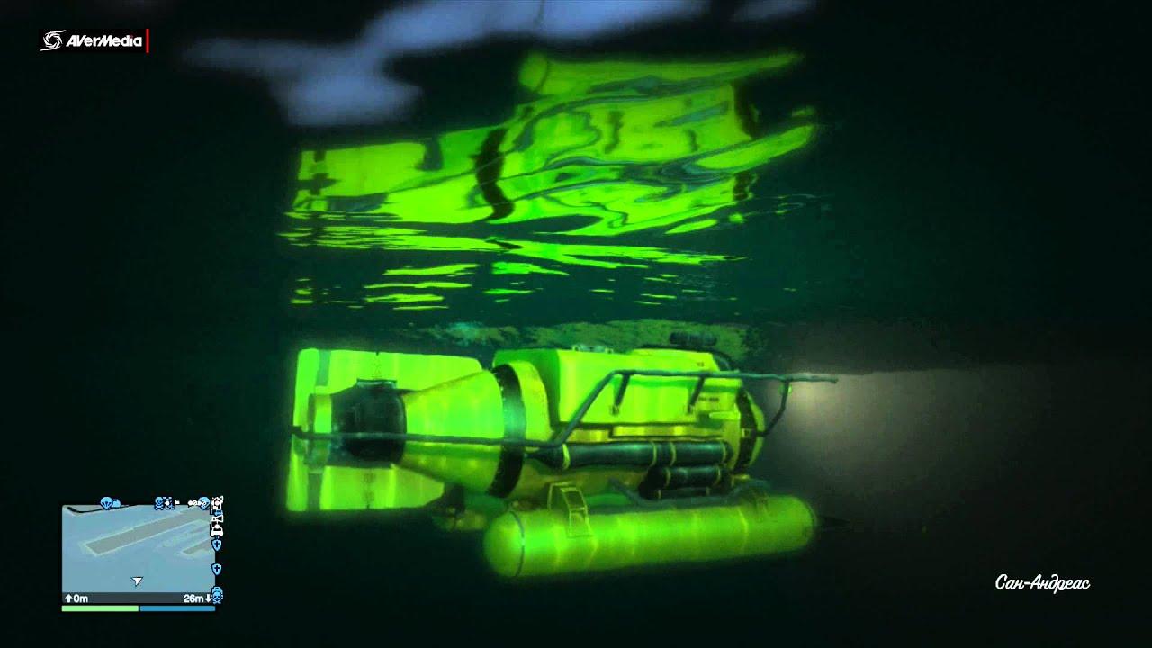 как позволительно встретить подводную лодку на гта 5