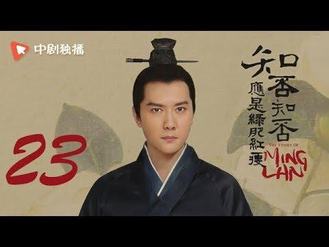 知否知否应是绿肥红瘦【未删减】23(赵丽颖、冯绍峰、朱一龙 领衔主演)