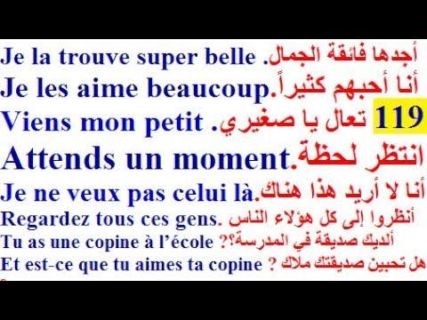 تعلم اللغة الفرنسية للأطفال و المبتدئين تطبيق باللغة