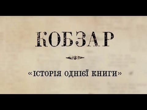 Фільм 'Кобзар. Історія