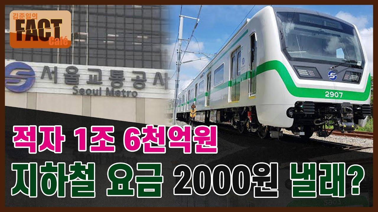 서울교통공사 한해 적자 1조 6천억원, 지하철 요금 2000원이면 해결 된다는데...[정의당 이은주 국회의원] [팩트카페]2