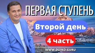видео: Первая ступень 2 день 4 часть. Андрей Дуйко видео бесплатно | 2015 Эзотерическая школа Кайлас