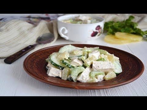 Салат с куриной грудкой и сельдереем