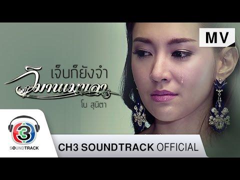 เจ็บก็ยังจำ Ost.วิมานเมขลา | โบ สุนิตา ลีติกุล | Official MV