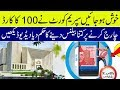 Suprem Court Action On Mobile Card Tax 100 Recharge Balance Issue
