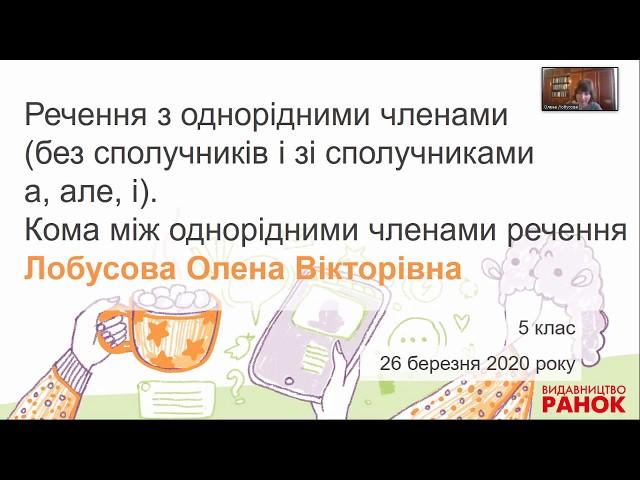 5 клас. Українська мова. Однорідні члени речення.