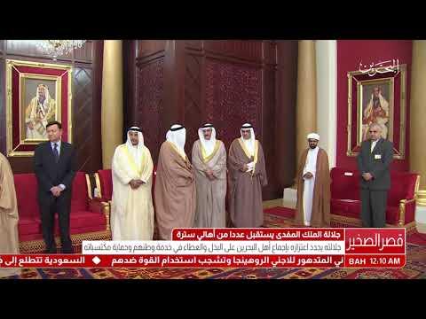 البحرين : عاهل البلاد المفدى يستقبل أهالي سترة