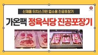 정육 식당 업소용진공포장기