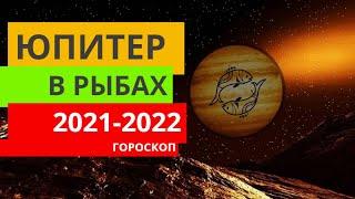 ИНГРЕССИЯ ЮПИТЕРА В ЗНАК РЫБЫ ГОРОСКОП 2021-202...