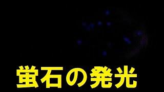 加熱による蛍石(フッ化カルシウム)の発光 Fluorite emits light by heating