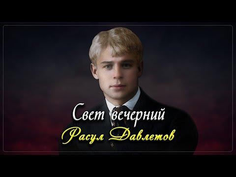 Свет вечерний - Сергей Есенин