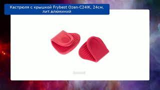 Кастрюля с крышкой Frybest Ozen-C24IK, 24см, лит.алюминий обзор
