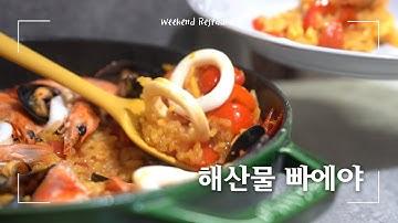 초대요리로 완벽! 알고나면 세상 간단한 스페인 해산물 빠에야 레시피   Seafood paella