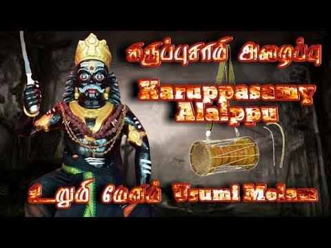 KARUPPASAMY ALAIPPU || NATTUPURA PADAL || Urumi Melam || கருப்பு சாமி அழைப்பு
