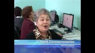 Пенсионеры обучаются компьютерной грамотности