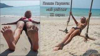 Лучшие пляжи Пхукета: мой рейтинг пляжей. Серия 3: Найтон, Ката Ной, Най Янг(Всем привет! У меня есть свой собственный рейтинг пляжей Пхукета, и в этом видео я расскажу о пляжах Найтон,..., 2016-02-28T11:38:17.000Z)