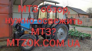 МТЗ обзор, все для ремонта. Есть ВСЕ.MTZOK.COM.UA
