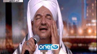 اخر النهار -  فى حب آل البيت  ريحانة المداحين الشيخ / امين الدشناوى