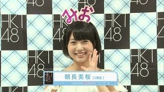 HKT48 朝長美桜 15歳 プロフィール紹介 Tomonaga Mio AKB48