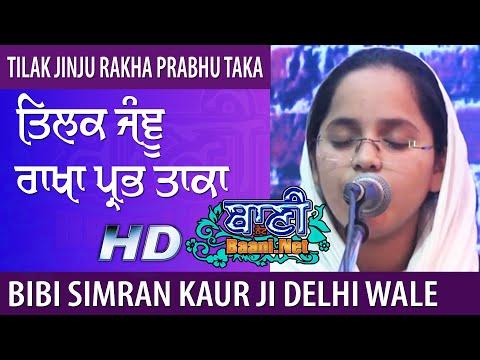 Tilak-Janju-Rakha-Prabh-Taka-Gurbani-Kirtan-By-Bibi-Simran-Kaur-Ji-Delhi-Wale-23dec2019-Delhi