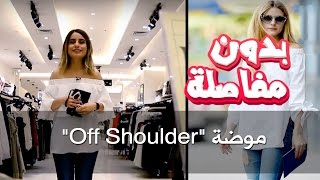 "موضة ""Off Shoulder"""