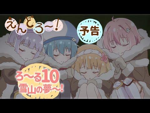TVアニメ『えんどろ〜!』ろ〜る10(第10話)「雪山の夢~!」予告