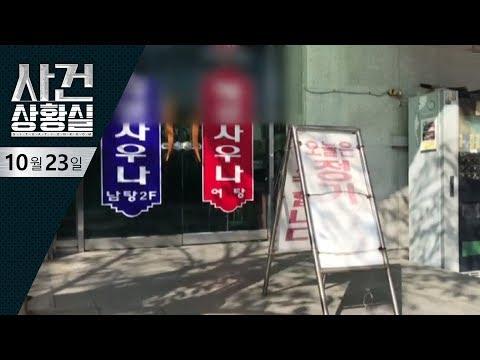 사건상황실 (2018. 10. 23) / 목욕탕 2명 사망·'동영상 협박' 영장 청구   사건상황실