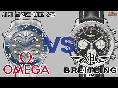 [와치빌런-38]오메가 VS 브라이틀링!! 시계 브랜드 비교3편