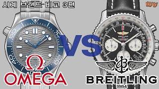 [와치빌런-38]오메가 VS 브라이틀링!! 시계 브랜드…