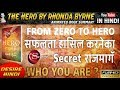 THE HERO BY RHONDA BYRNE IN HINDI | सफलता पाने का SECRET राजमार्ग | POWER WITHIN YOU | DESIRE HINDI
