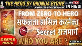 THE HERO BY RHONDA BYRNE IN HINDI | सफलता पाने का SECRET राजमार्ग | POWER WITHIN YOU | DESIRE HINDI
