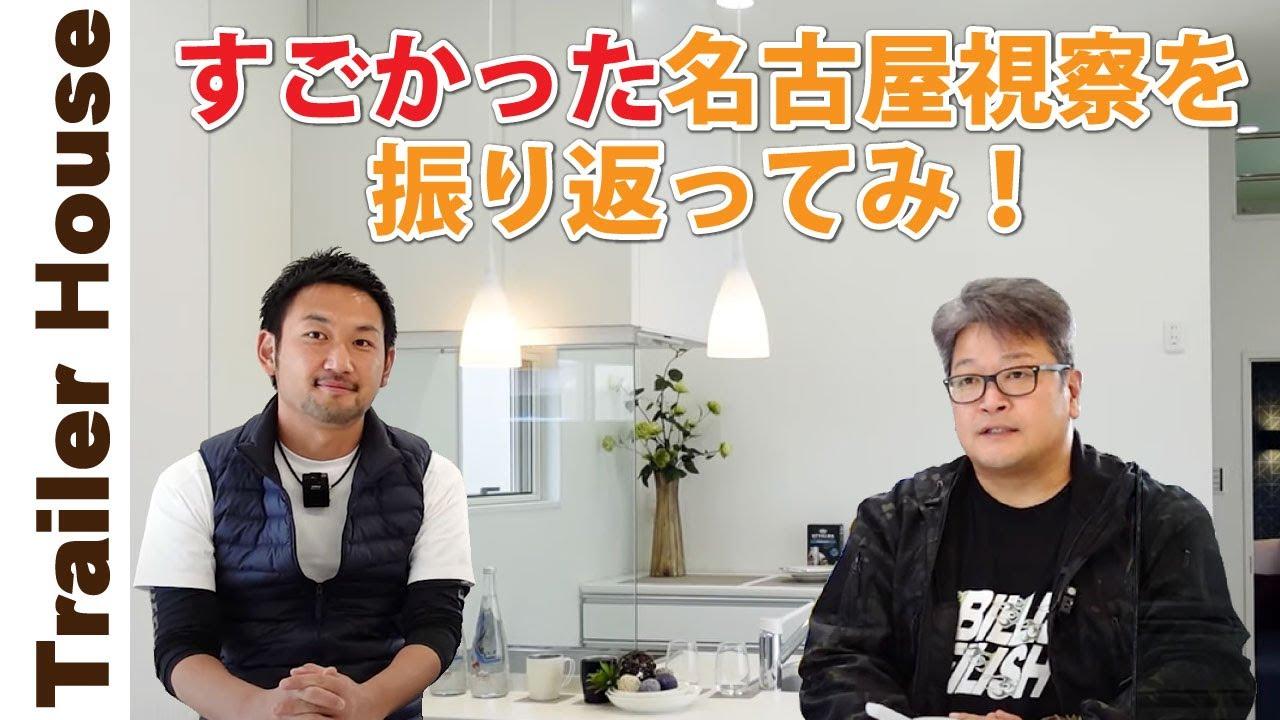 【トレーラーハウス】すごかった名古屋視察を振り返ってみて!